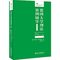University counseling German criminal law cases (freshman-volume third edition)(Chinese Edition)