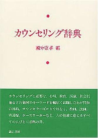 カウンセリング辞典