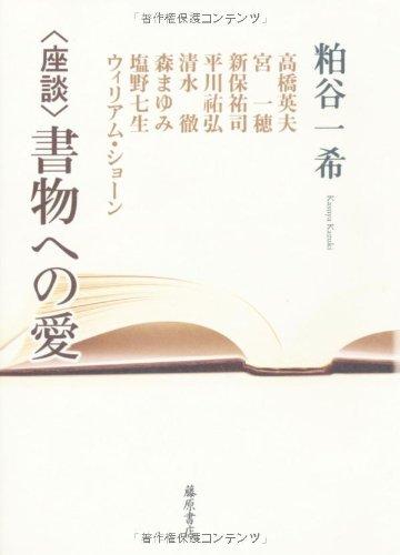 〈座談〉書物への愛の詳細を見る