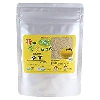ゆずパウダー (内容量:70g) 柚子粉末ユズパウダー
