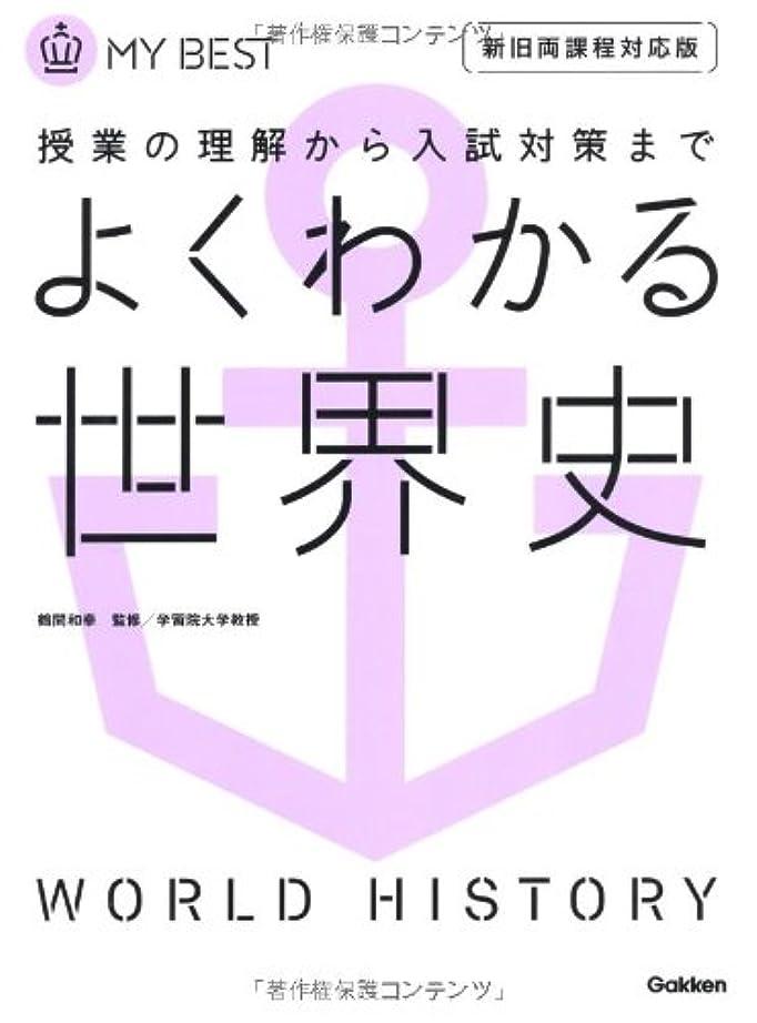 ガム行進貨物よくわかる世界史―授業の理解から入試対策まで (MY BEST)