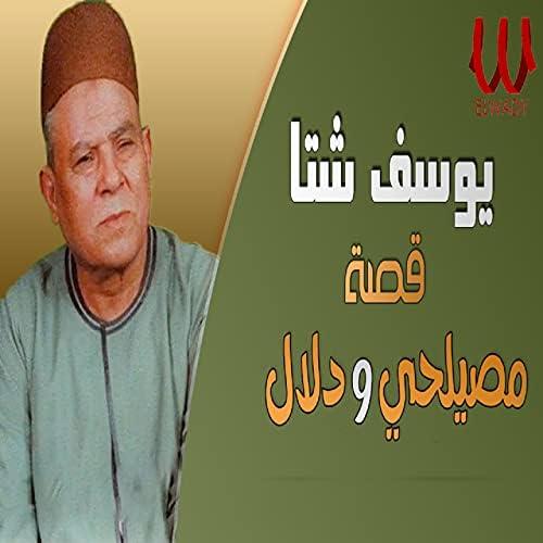 Youssif Sheta