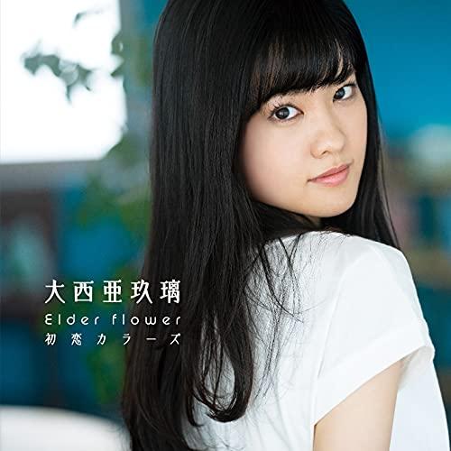 Elder flower/初恋カラーズ〔初回限定盤A〕