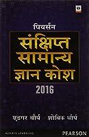 CGKM Hindi 2016