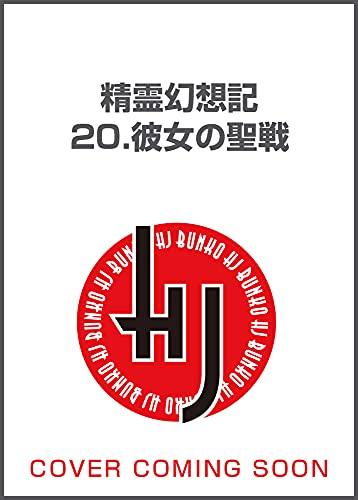 精霊幻想記 20.彼女の聖戦 (HJ文庫)