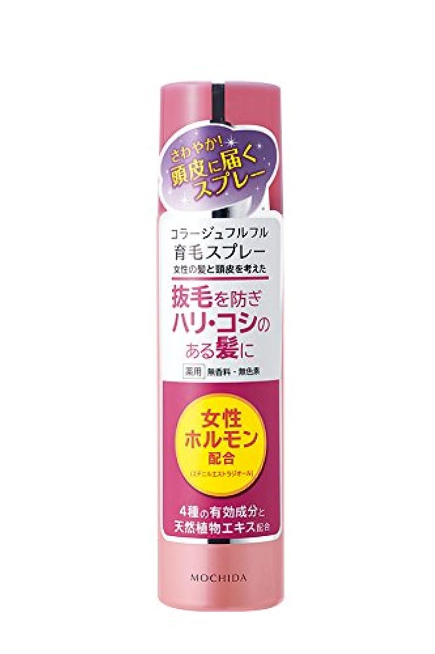 クリーム取り替えるエクスタシー持田ヘルスケア コラージュフルフル 育毛スプレー 150g