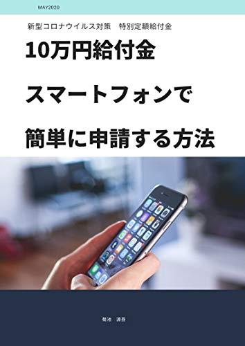 10万円給付金 スマートフォンで簡単に申請する方法: 新型コロナウイルス対策 特別定額給付金 オンライン申請