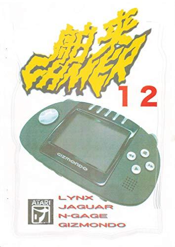 hakurai gamer jyuichi (Japanese Edition)