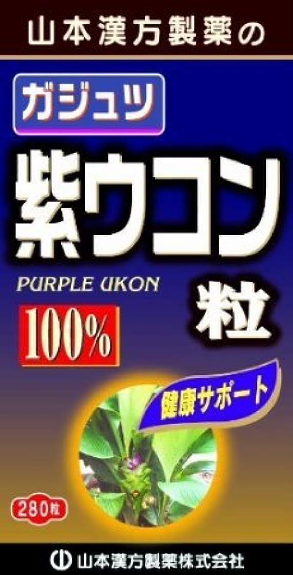 ルーフ虫を数える不愉快山本漢方製薬 カジュツ紫ウコン粒100% 280粒x6個セット