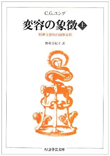変容の象徴―精神分裂病の前駆症状〈上〉 (ちくま学芸文庫)
