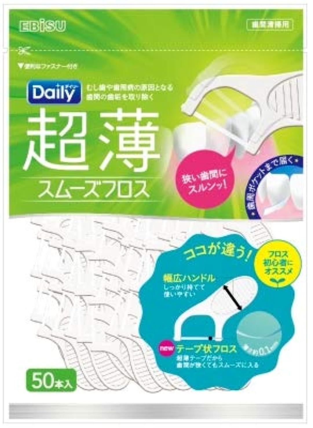ファブリック規則性椅子【まとめ買い】デイリー超薄スムーズフロス 50本入 ×3個