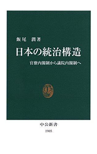 日本の統治構造 官僚内閣制から議院内閣制へ (中公新書)
