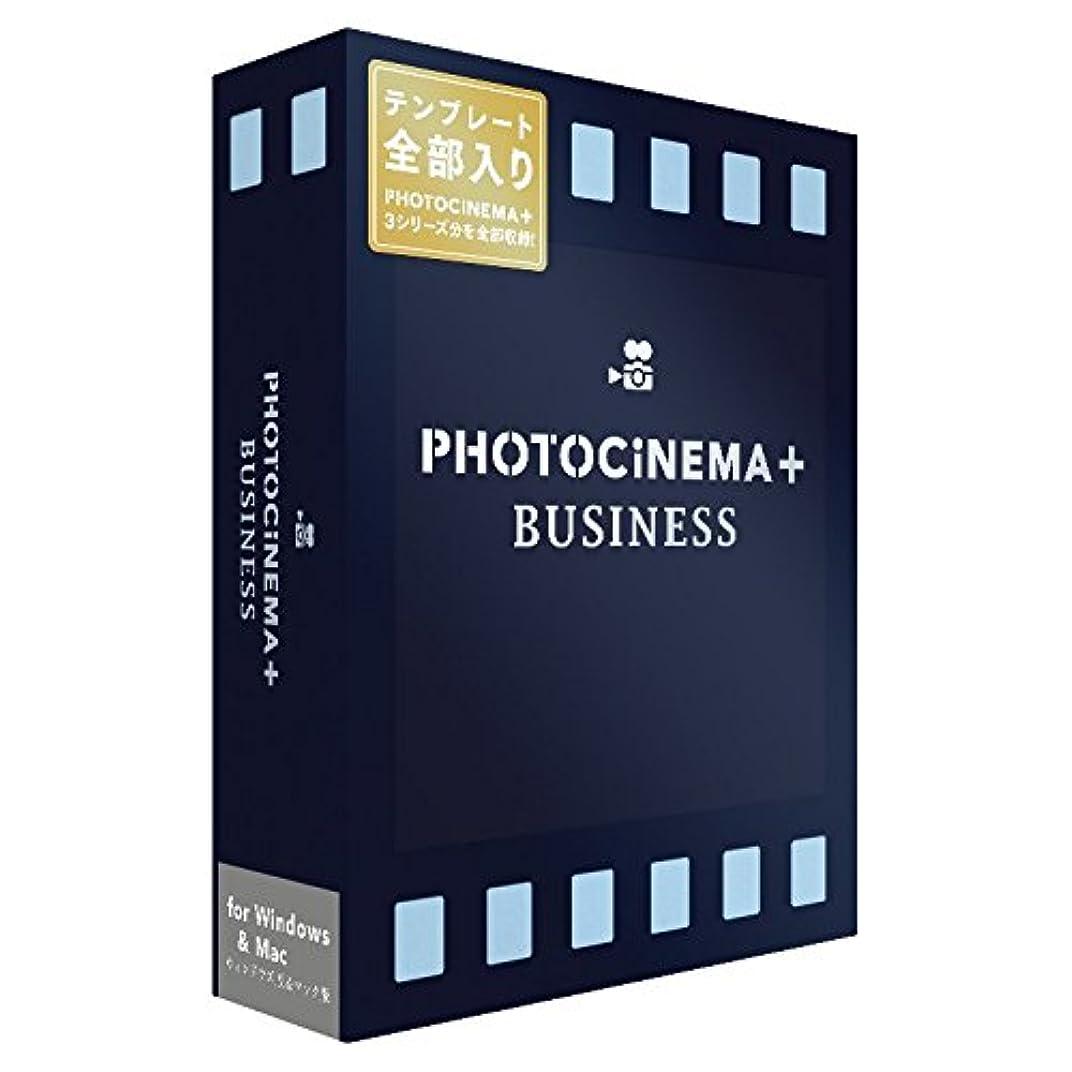 再生可能狼辛なデジタルステージ PhotoCinema+ Business(フォトシネマ?プラス?ビジネス)Mac&Win