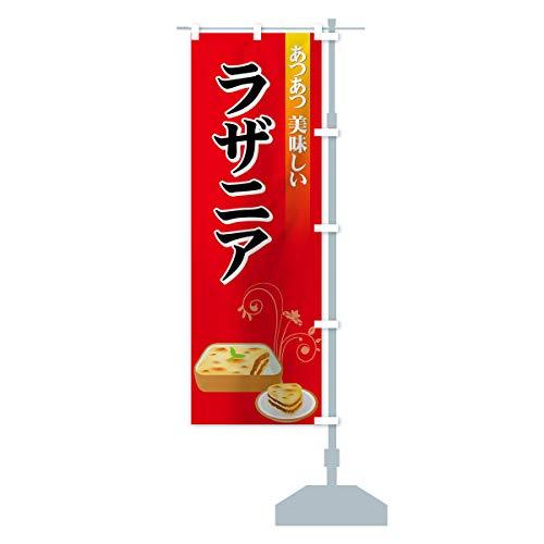 ラザニア のぼり旗 サイズ選べます(ハーフ30x90cm 右チチ)