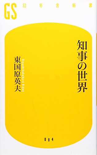 知事の世界 (幻冬舎新書)