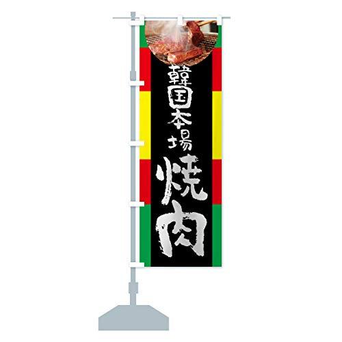 韓国本場焼肉 のぼり旗 サイズ選べます(コンパクト45x150cm 左チチ)