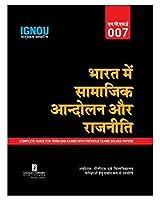Bharat Me Samajik Andolan Aur Rajnetik (Mpse-07, Hindi)