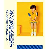 ファンタスティック・コンサート レモンの季節 [Blu-ray]