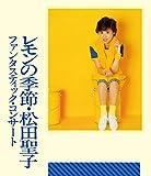 ファンタスティック・コンサート レモンの季節[Blu-ray/ブルーレイ]