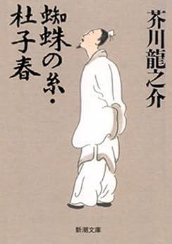 [芥川龍之介]の蜘蛛の糸・杜子春(新潮文庫)