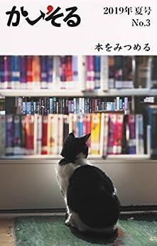 [倉下忠憲, Tak., るう, いっき, Go Fujita, Hibiki Kurosawa, 彩郎]のかーそる 2019年5月号