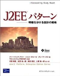 J2EEパターン : 明暗を分ける設計の戦略