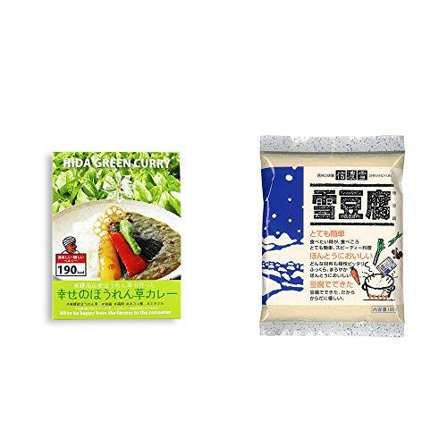 [2点セット] 飛騨産 幸せのほうれん草カレー(180g)・信濃雪 雪豆腐(粉豆腐)(100g)