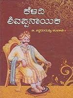 Keladi Shivappanaayaka