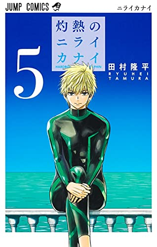 灼熱のニライカナイ 5 (ジャンプコミックス)