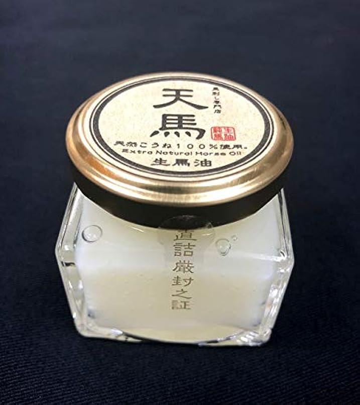 【送料込】生馬油 35g 5個セット こうね100% Extra Natural Horse Oil 【天馬】 [その他]