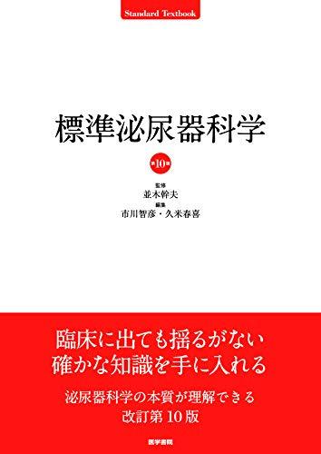 標準泌尿器科学 第10版 (Standard Textbook)