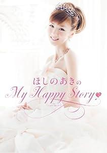 ほしのあきのMy Happy Story