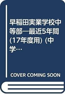 早稲田実業学校中等部―最近5年間 (17年度用) (中学校別入試問題集シリーズ (K11))