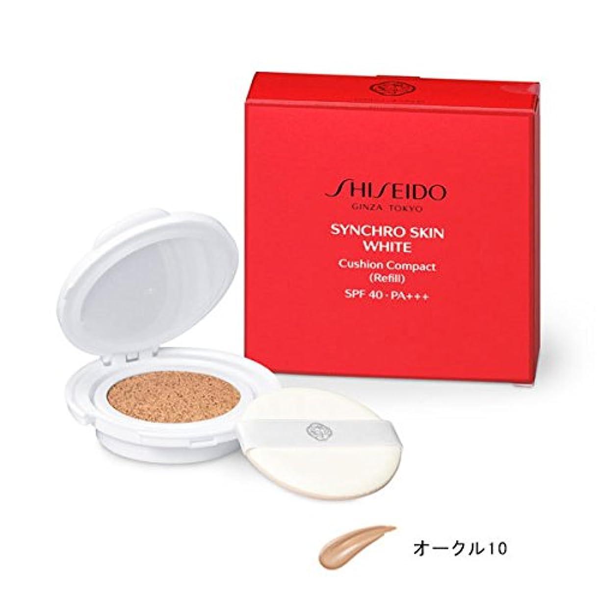 マイク自然レポートを書くSHISEIDO Makeup(資生堂 メーキャップ) SHISEIDO(資生堂) シンクロスキン ホワイト クッションコンパクト WT レフィル(医薬部外品) (オークル10)
