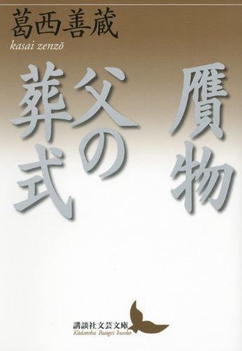 贋物・父の葬式 (講談社文芸文庫)