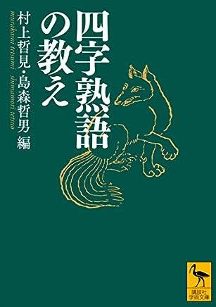 四字熟語の教え (講談社学術文庫)