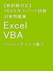 vba エキスパート 難易 度