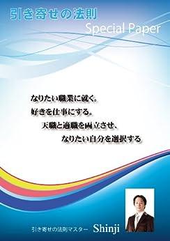 [Shinji]のなりたい職業に就く。好きを仕事にする。天職と適職を両立させ、なりたい自分を選択する: 引き寄せの法則Special Paper