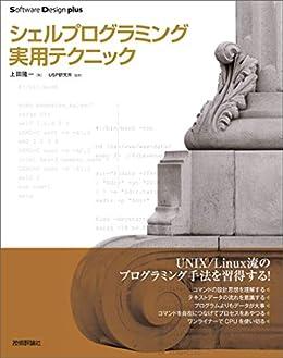 [上田隆一, USP研究所]のシェルプログラミング実用テクニック