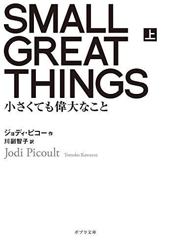 SMALL GREAT THINGS 上: 小さくても偉大なこと (ポプラ文庫)