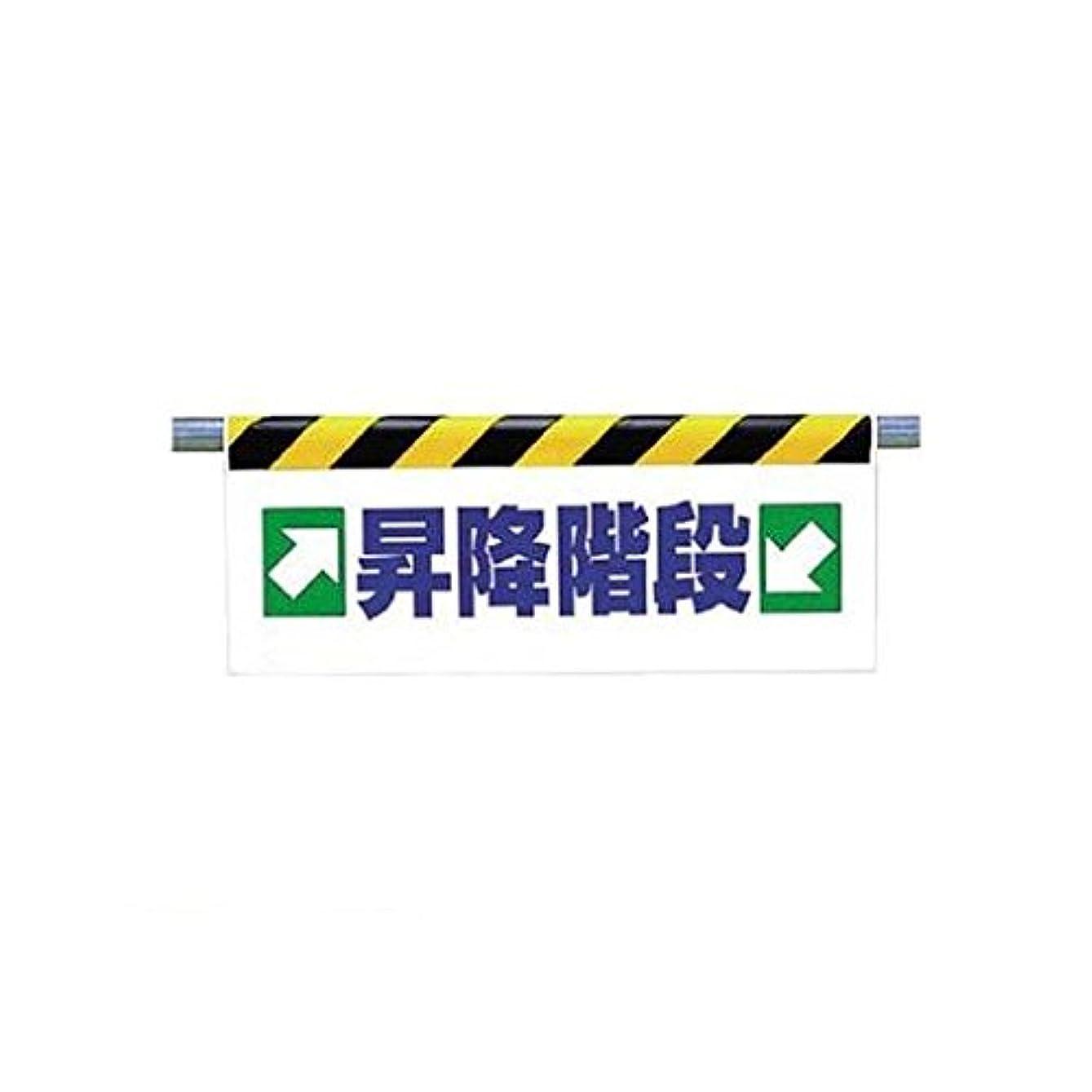 ウッズ聞きます徹底的にHN85884 ワンタッチ取付標識 →昇降階段← ターポリン 500×900