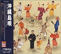 Okinawa Folk Songs Collection