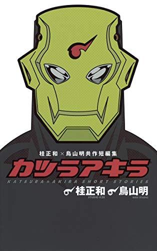 桂正和×鳥山明 共作短編集 カツラアキラ (ジャンプコミックス)