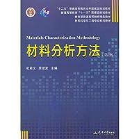 材料分析方法(第2版)