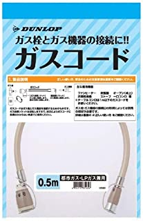 ダンロップ ガスコード0.5m都市ガス・LPガス兼用タイプ 4904510335606