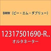 BMW(ビー・エム・ダブリュー)オルタネーター BOSCH製