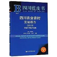 四川农业农村发展报告(2019实施乡村振兴战略2019版)/四川蓝皮书