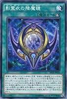 影霊衣の降魔鏡 ノーマル 遊戯王 トライブ・フォース sptr-jp020