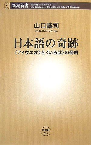 日本語の奇跡―「アイウエオ」と「いろは」の発明 (新潮新書)の詳細を見る