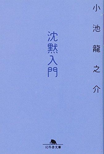 沈黙入門 (幻冬舎文庫)